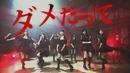 シャウト!!!(通常盤)/アイドリング!!!