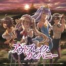 TVアニメ「アウトブレイク・カンパニー」オリジナルサウンドトラック/井内啓二