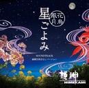 ~花鳥風月~ 星ごよみ サウンドトラック / 曲間自然音なしバージョン/姫神