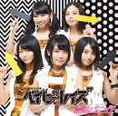恋はパニック【初回限定盤B】/ベイビーレイズJAPAN