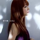 君の隣/aiko