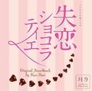 フジテレビ系ドラマ「失恋ショコラティエ」オリジナルサウンドトラック/Ken Arai