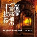 フジテレビ系ドラマ「福家警部補の挨拶」オリジナルサウンドトラック/横山 克