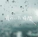 フジテレビ系ドラマ「僕のいた時間」オリジナルサウンドトラック/出羽良彰 やまだ豊