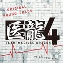 フジテレビ系ドラマ「医龍4~Team Medical Dragon~」オリジナルサウンドトラック/音楽:吉川 慶