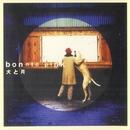 犬と月/Bonnie Pink