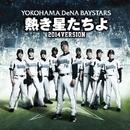 横浜DeNAベイスターズ・熱き星たちよ~2014年ヴァージョン~/横浜DeNAベイスターズ