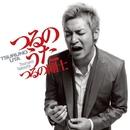 つるのうた(DVD Ver.)/つるの剛士
