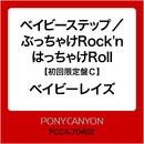 ベイビーステップ/ぶっちゃけRock'n はっちゃけRoll【初回限定盤C】/ベイビーレイズ
