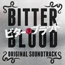 フジテレビ系ドラマ「ビター・ブラッド」オリジナルサウンドトラック/大隅知宇 吉川慶 市川淳