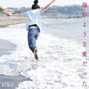 泡のような愛だった/aiko