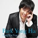 日本デビュー10周年記念アルバム~Song For You/パク・ヨンハ