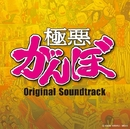 オリジナル・サウンドトラック『極悪がんぼ』/Original TV Drama Soundtrack