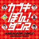カブキぼん!ダンス/SHOUNOSUKE MURAJI (RAP:市川染五郎)