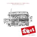 フジテレビ系ドラマ「若者たち2014」オリジナルサウンドトラック/荻野清子