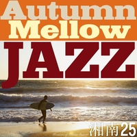 Autumn Mellow Jazz~Memories of Shonan Summer25/VARIOUS ARTISTS