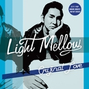 Light Mellow オリジナル・ラブ/オリジナル・ラヴ