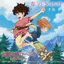 TVアニメ 『山賊の娘ローニャ』 オープニング「春のさけび」/手嶌葵