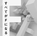 フジテレビ系ドラマ「すべてがFになる」オリジナルサウンドトラック/音楽:川井 憲次