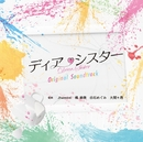 フジテレビ系ドラマ「ディア・シスター」オリジナルサウンドトラック/Jhameel・橘 麻美・白石 めぐみ・大間々 昂