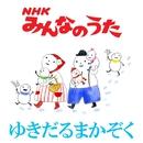 NHKみんなのうた「ゆきだるまかぞく」/NHKみんなのうた 知久寿焼