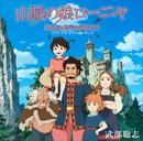 TVアニメ 『山賊の娘ローニャ』 オリジナルサウンドトラック/武部聡志/手嶌葵
