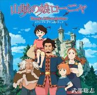 武部聡志/手嶌葵/TVアニメ 『山賊の娘ローニャ』 オリジナルサウンドトラック