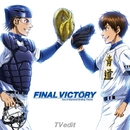FINAL VICTORY(TV edit)/青道高校野球部