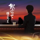 飲んじゃって・・・/藤田恵美