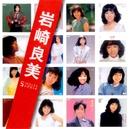 「岩崎良美」SINGLESコンプリート/岩崎良美