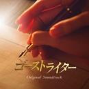 フジテレビ系ドラマ「ゴーストライター」オリジナル・サウンドトラック/Original TV Drama Soundtrack