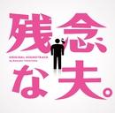 フジテレビ系ドラマ「残念な夫。」オリジナルサウンドトラック/横山克