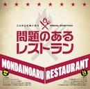 フジテレビ系ドラマ「問題のあるレストラン」オリジナルサウンドトラック/出羽良彰・羽深由理
