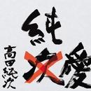 高田純次 芸能生活だいたい35周年記念CD 『純愛』/高田 純次