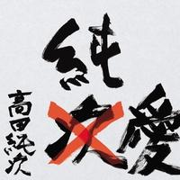 高田純次 芸能生活だいたい35周年記念CD 『純愛』/高田純次