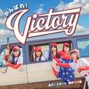 全力!スタート/夢のつづき(通常盤)/がんばれ!Victory