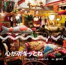 フジテレビ系ドラマ「心がポキッとね」オリジナルサウンドトラック/瀬川英史