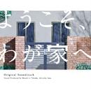 フジテレビ系ドラマ「ようこそ、わが家へ」オリジナル・サウンドトラック/Original TV Drama Soundtrack