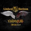 自由の代償 [劇場版Size]/Linked Horizon