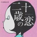 二十歳の恋(リマスター・バージョン)/小島麻由美
