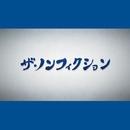 フジテレビ系『ザ・ノンフィクション』エンディング・テーマ曲「サンサーラ」/城南海