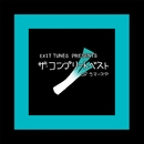 EXIT TUNES PRESENTS THE COMPLETE BEST OF ラマーズP/ラマーズP