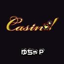 Casino!/ゆちゃP