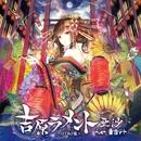 吉原ラメント ~UTAU盤~ feat.重音テト/亜沙