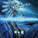 BLUE DRAGON/青龍