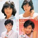 【ハイレゾ限定】上級者向けレア音源/岡田有希子