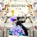 mirror【限定盤】/majiko