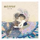 mirror【通常盤】/majiko