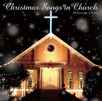 教会で聴くクリスマスソング