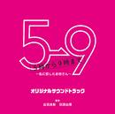 フジテレビ系ドラマ「5→9~私に恋したお坊さん~」オリジナルサウンドトラック/出羽良彰・羽深由理